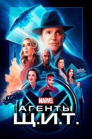 Смотреть Агенты ЩИТ (1 сезон) (2013) в HD качестве 720p