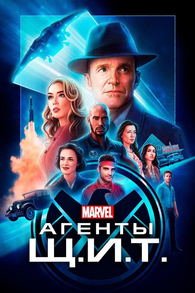 Агенты «Щ.И.Т.» (2 сезона 1-38 серии из 44) (2013-2014)