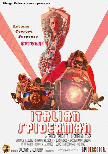 Итальянский Спайдермен