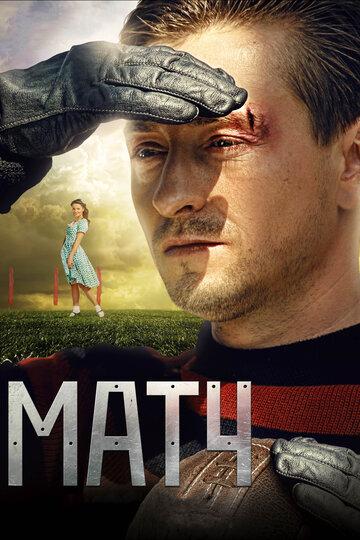Матч (2011) полный фильм