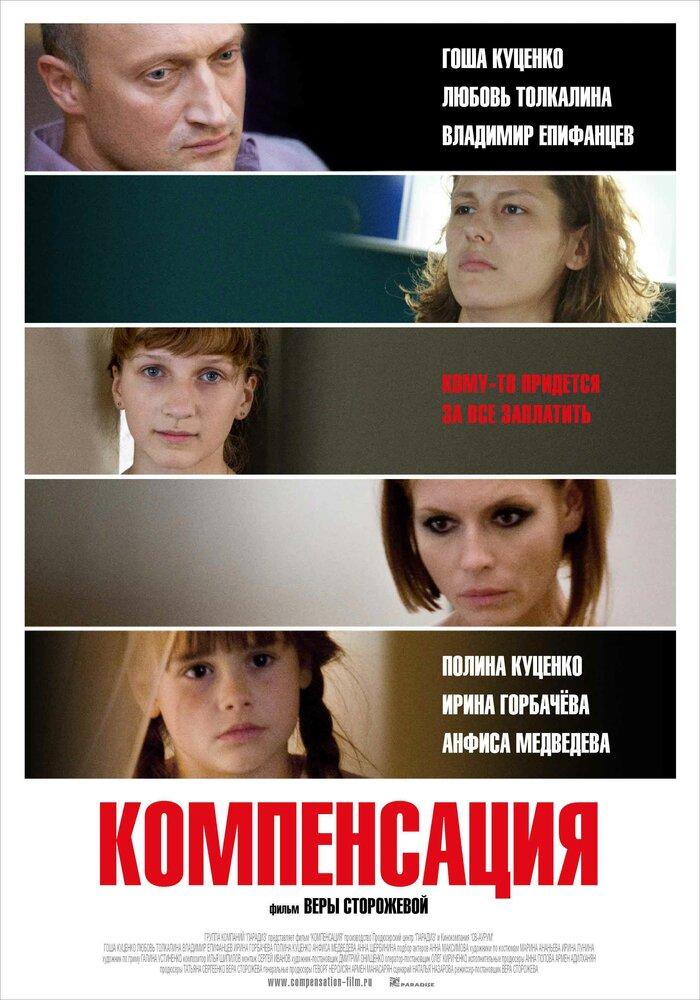 фильм компенсация 2010 скачать торрент