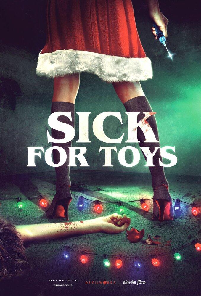 Особые игрушки (2018)