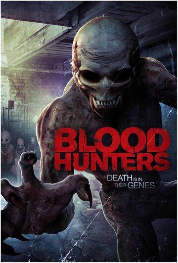 Охотники за кровью