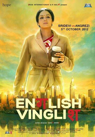 Инглиш-винглиш (2012) смотреть онлайн HD720p в хорошем качестве бесплатно
