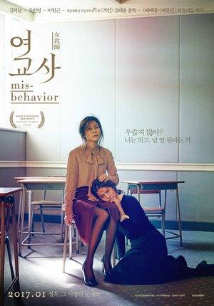 Учительница / Yeogyosa (2016)