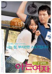 Кто-то особенный (2004)