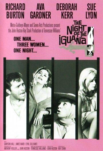 Ночь игуаны (The Night of the Iguana)