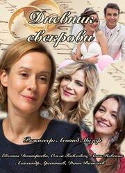 Дневник свекрови (2013)