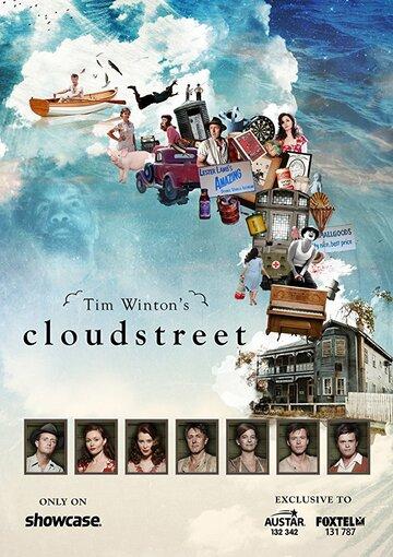 Улица облаков (Cloudstreet)