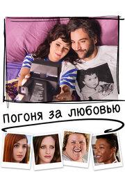 Смотреть онлайн Погоня за любовью