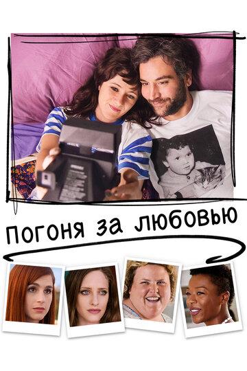 Погоня за любовью (2018)