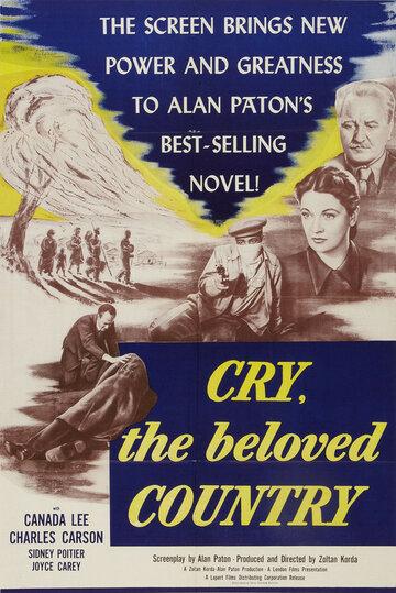 Заплачь, любимая страна (1951)