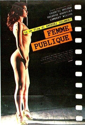 Фильм Публичная женщина