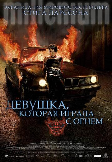 Девушка, которая играла с огнем (2009) полный фильм онлайн