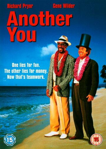 Постер к фильму Другой ты (1991)