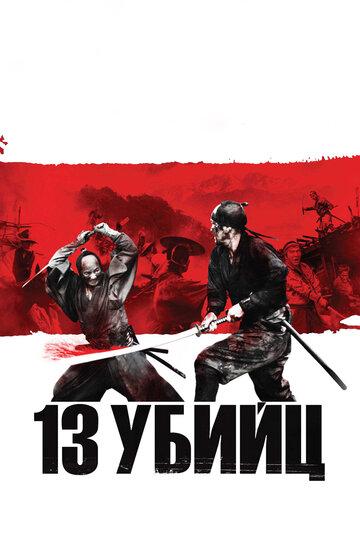 13 убийц (2010) смотреть онлайн HD720p в хорошем качестве бесплатно
