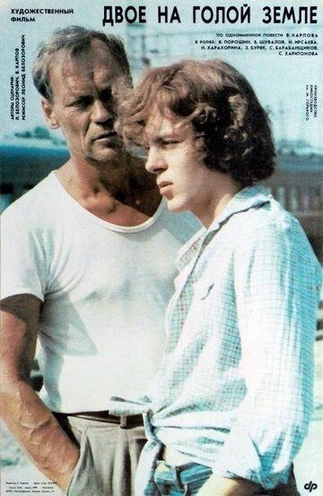 Двое на голой земле (1989)