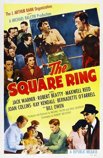 Квадратный ринг (1953)