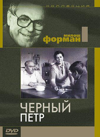 Фильмы Черный Петр