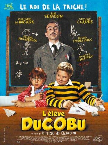 Ученик Дюкобю (2011) полный фильм онлайн