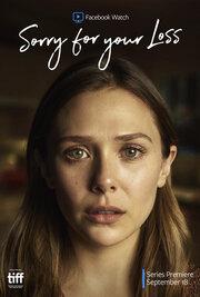 Соболезную вашей утрате (2018) смотреть онлайн фильм в хорошем качестве 1080p