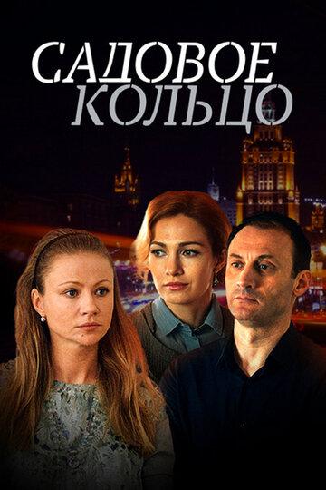 Садовое кольцо (сериал 2016 – ...)   смотреть онлайн