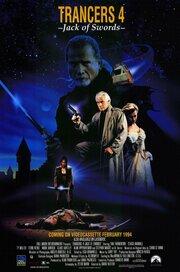 Трансеры 4: Пиковый валет (1994)