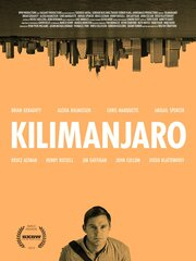 Килиманджаро (2013)