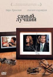 Самый лучший (2008)