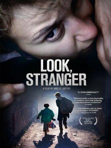 Смотрите, чужая (2010)
