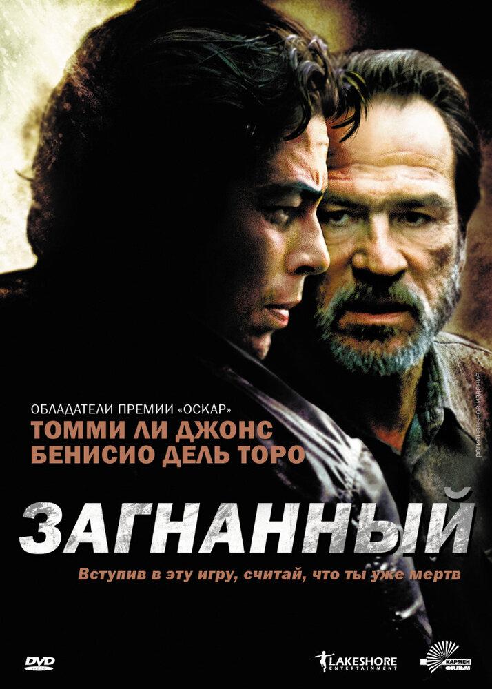 фильм загнанный 2003 скачать торрент img-1
