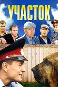 Участок (2003)
