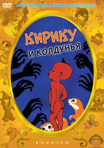 Кирику и Колдунья 1998 | МоеКино