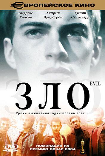 фильм зло швеция онлайн