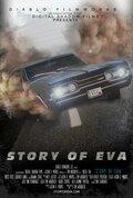 История Евы