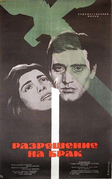 Разрешение на брак (1965)
