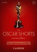 Oscar Shorts-2017. Анимация (The Oscar Nominated Short Films 2017: Animation)