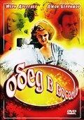 Обед в восемь (1933) полный фильм онлайн