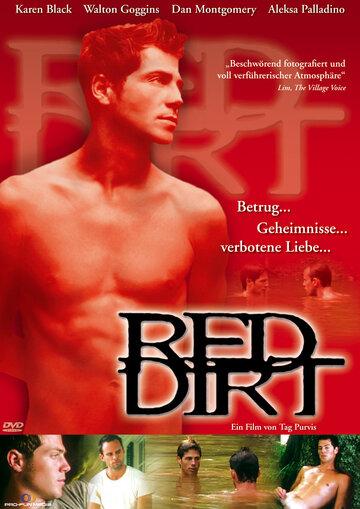 Красная грязь (Red Dirt)