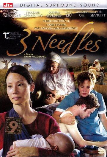 Три иглы (2005)