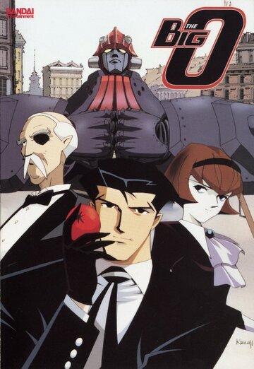 Большой О (сериал, 2 сезона) (1999) — отзывы и рейтинг фильма