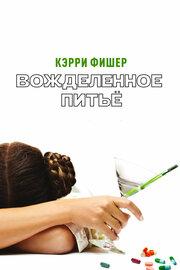 Смотреть онлайн Вожделенное питье