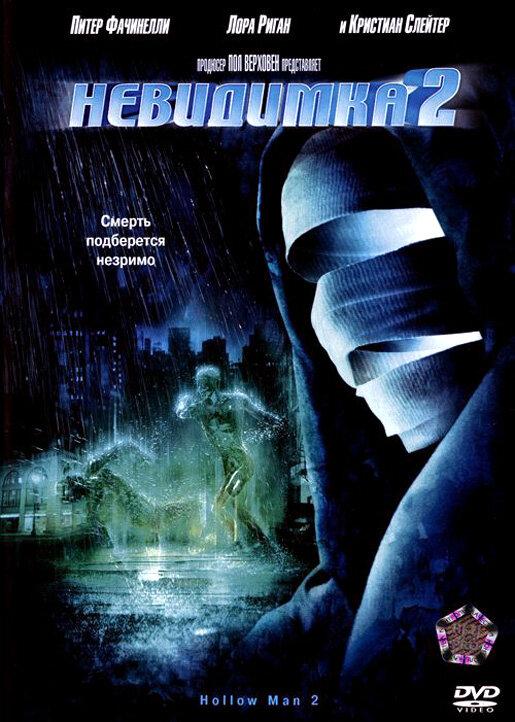 Невидимка 2 / Hollow Man II. 2006г.