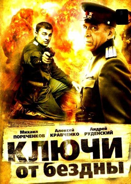 Ключи от бездны: Охота на призраков (сериал) (2004)