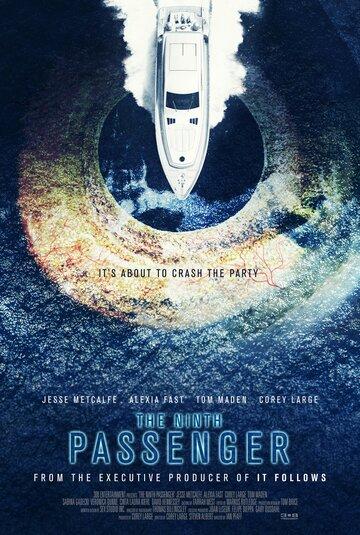 Девятый пассажир (2018)