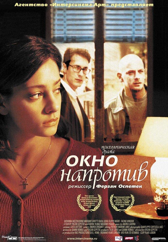 фильм про мальчика который один раз увидел в соседнем окне девушку
