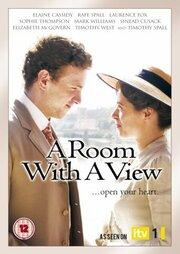 Смотреть онлайн Комната с видом