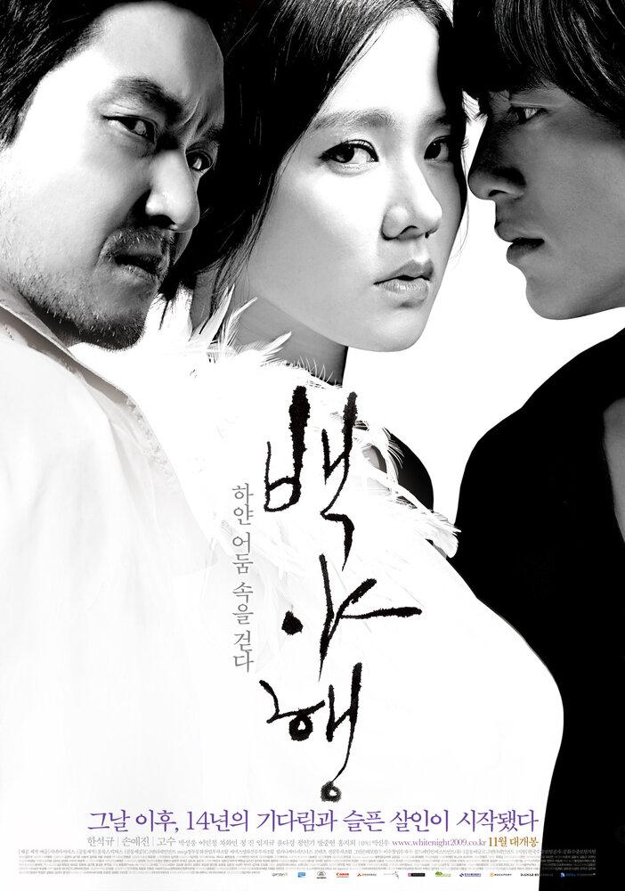 481052 - Белая ночь ✸ 2009 ✸ Корея Южная
