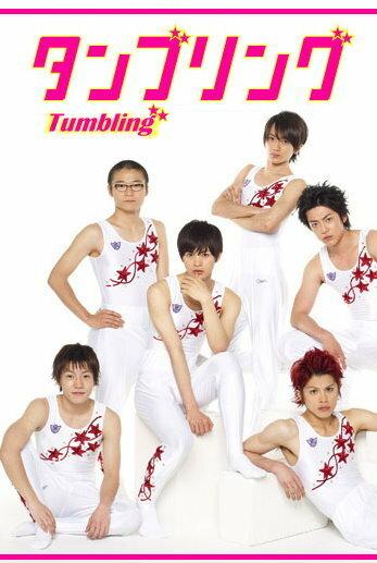 504717 - Гимнастика, которая сделала из нас мужчин ✦ 2010 ✦ Япония