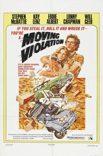 Насилие в движении (1976)